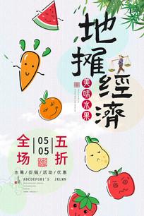 中式地摊经济水果促销海报