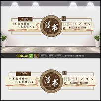 中式书法培训室文化墙