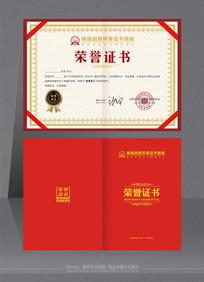中式完整荣誉证书套装模板