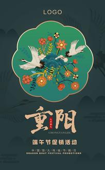 重阳节中国风海报