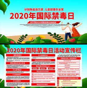 2020年国际禁毒日展板