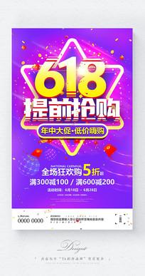 618年中大促电商618海报