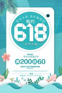 618小清新年中大促活动海报