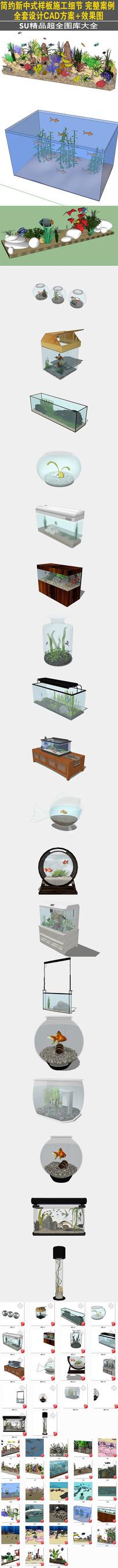 玻璃鱼缸水族馆SU模型玄关柜鱼缸柜