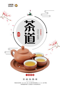 茶道文化海報