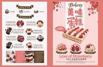 蛋糕店甜品促销开业宣传单