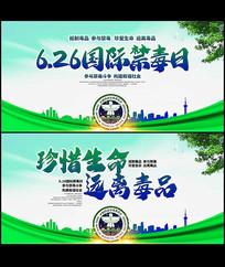 大气626国际禁毒日宣传标语展板