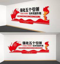 大气党建五个引领党建党员活动室文化墙