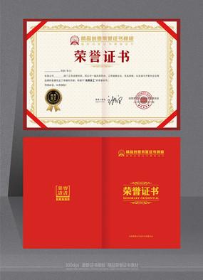 大气防伪纹饰荣誉证书模板