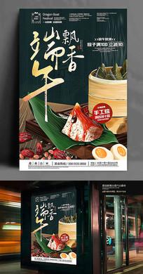 端午节促销手绘粽子店面餐单海报设计