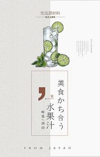 果汁海报设计