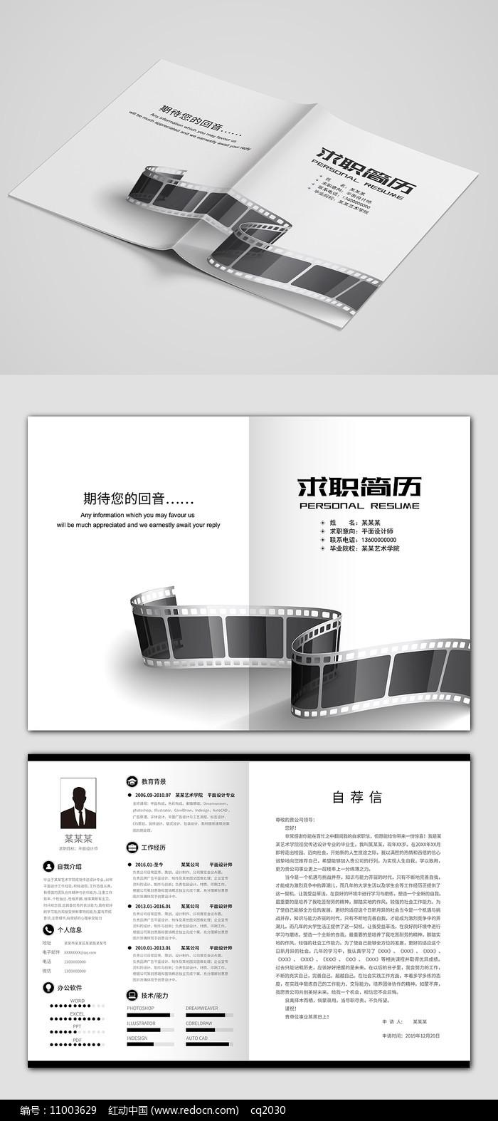 黑白胶片胶卷摄影师个人求职简历封面设计