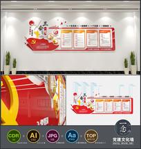 红色党建文化墙三会一课党员活动室形象墙