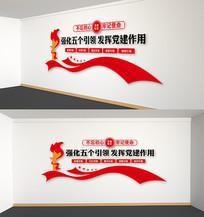 红色党建五个引领党建文化墙