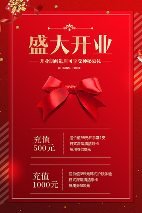 红色盛大开业海报