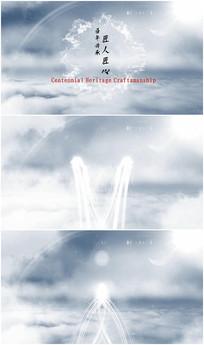 会声会影云端大气水墨片头视频模板