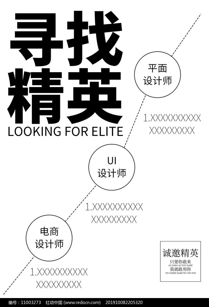简约文字招聘海报图片