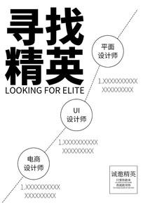 简约文字招聘海报