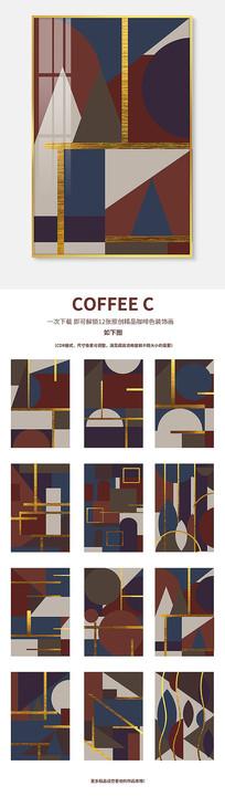 咖啡色几何抽象装饰画