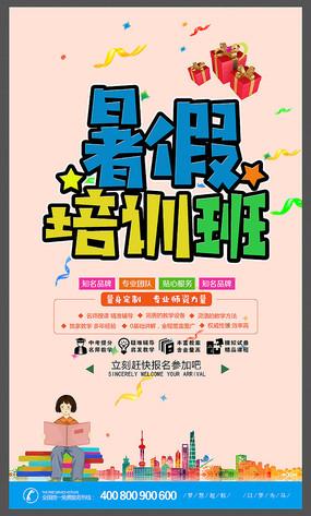 卡通风暑假培训班海报设计