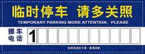 临时停车广告牌