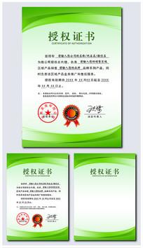 绿色清爽简洁公司企业单位授权证书设计