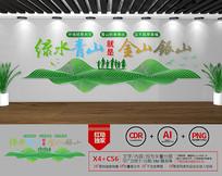 绿水青山广告文化墙