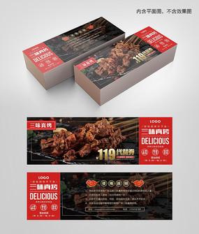 美味烤肉代金券