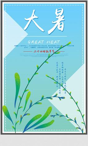 清新二十四节气大暑海报