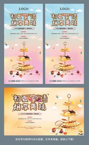 亲子蛋糕DIY海报