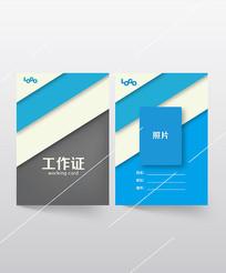 企业工作卡设计