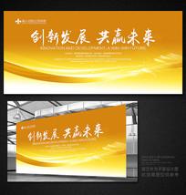 企业黄色背景展板