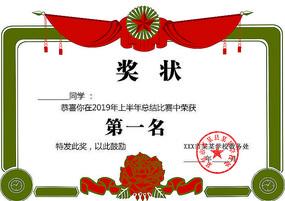 荣誉证书奖状