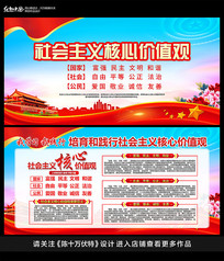 社會主義核心價值觀中國夢宣傳展板