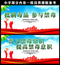 社区禁毒宣传展板设计