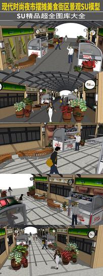 现代时尚夜市摆摊美食街区景观SU模型