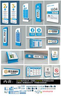 医院导视牌设计医院指示牌设计