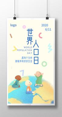 原创插画世界人口日海报