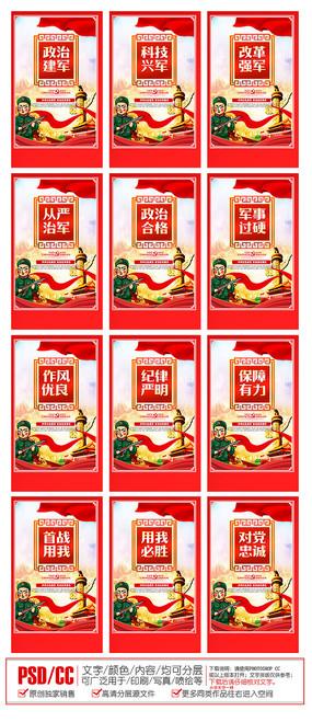 政治建军科技兴军军队标语展板挂画