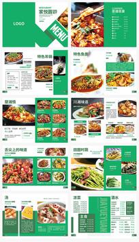 中国菜餐厅画册菜谱