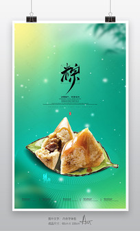 中国风创意粽子端午节宣传海报