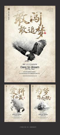追梦企业文化展板设计