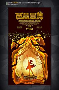 芭蕾曼舞芭蕾舞培训招生海报