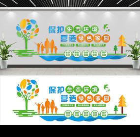 保护生态环境社区文化墙设计