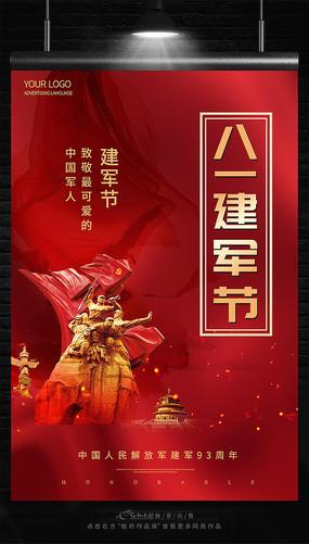 八一建军节93周年海报