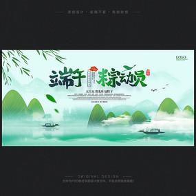 创意山水端午节宣传海报