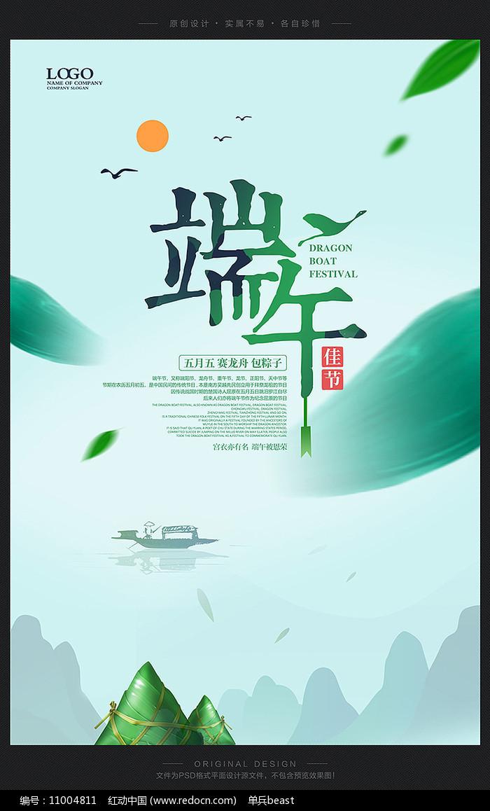 创意中国风端午节海报图片