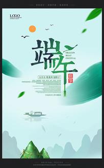 创意中国风端午节海报
