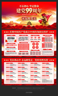 党的光辉历程七一建党99周年宣传栏