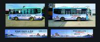房地产公交车身广告
